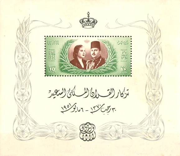 [Royal Wedding of King Farouk and Queen Narriman, type ]