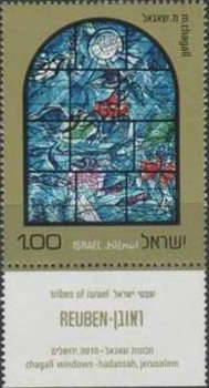 [Tribes of Israel Stained Glass Windows by Chagall, Hadassah Synagogue, Jerusalem, type UI]