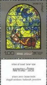 [Tribes of Israel Stained Glass Windows by Chagall, Hadassah Synagogue, Jerusalem, type UP]