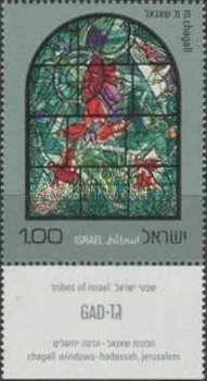[Tribes of Israel Stained Glass Windows by Chagall, Hadassah Synagogue, Jerusalem, type UR]